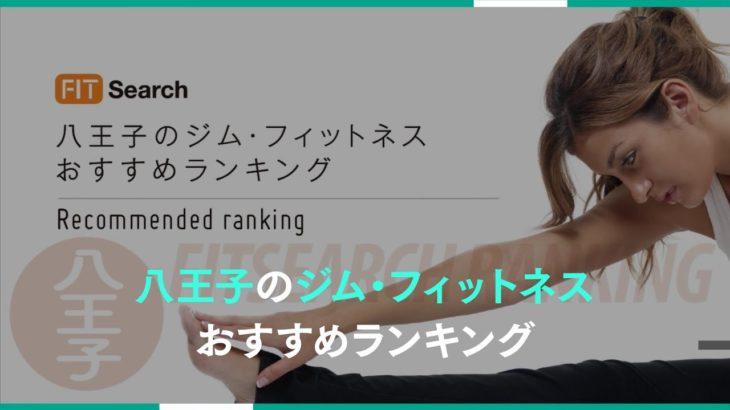 【厳選】八王子のジムおすすめランキング! ダイエット・筋トレはここで決まり!