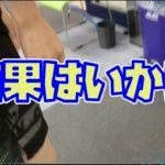ホンマの1か月【ダイエット結果】発表!!