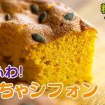 【ダイエット】小麦粉無しなのに超ふわふわ!かぼちゃのシフォンケーキ【ハロウィン】