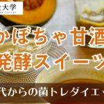 発酵ハロウィン♪ダイエットに最適なかぼちゃ甘酒でヘルシースイーツをつくろう!