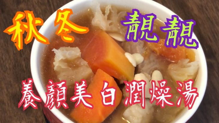 《秋冬-養顏美白潤燥湯》 靚靚肌膚 明目護肝 滋潤喉嚨 清甜美味