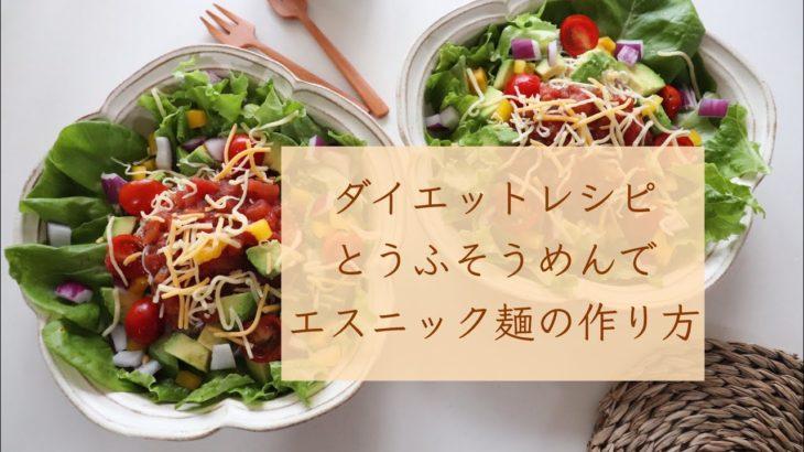 本気のダイエットレシピ「とうふそうめんでエスニック麺サラダ」の作り方