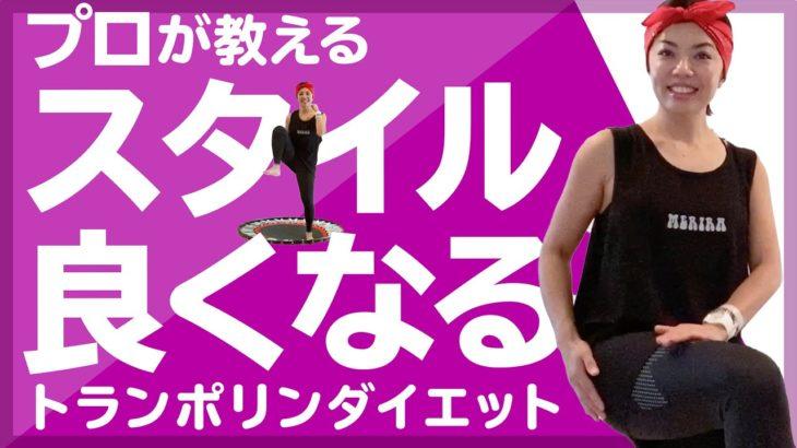 【プロポーションが良くなる✨】スタイルアップトランポリンダイエット 【キレイに痩せるエクササイズ】