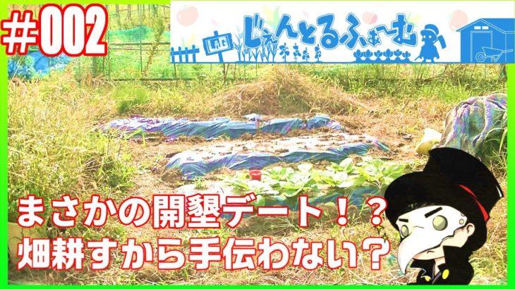 【じぇんとるふぁーむ】農業ダイエット!開墾デート! #2