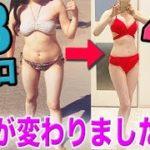 確実にダイエットのモチベーションが上がります【-12kg】