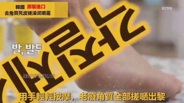 韓國祛角質 美白清潔搓澡噴霧 視頻2