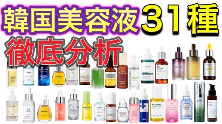 【保存版】韓国美容液31種・美白・弾力・保湿・鎮静・栄養・アンチエイジング各部門1位です!