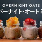 【朝食】美味すぎて危険!オーバーナイトオーツのダイエットレシピ4品の作り方 | 甘いオートミール編