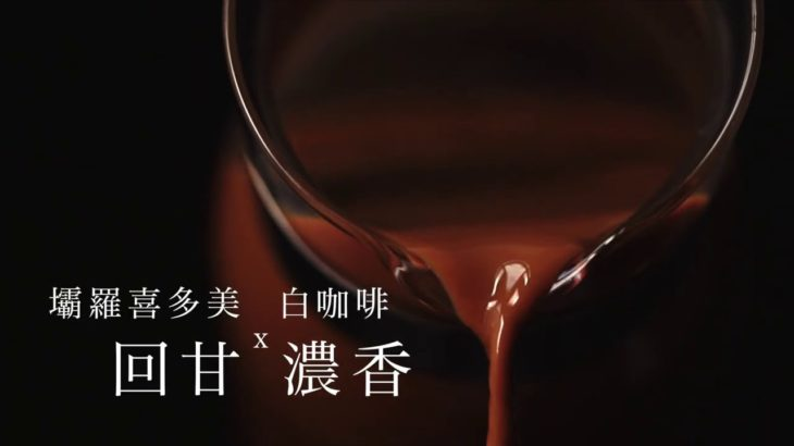 HICOMI 壩羅喜多美白咖啡:回甘濃香 一級享受