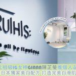VBA頻道 – 美妝 元祖級IG女神GIANN陳芷瑩推個人品牌TRUTHIS 採用日本獨家美白配方 打造完美白滑肌