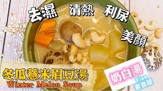 【素食屋】 冬瓜薏米眉豆湯:去濕消暑養生美白湯!鮮甜濃郁奶白素湯!簡單易學! Winter Melon Soup! Easy healthy soup!