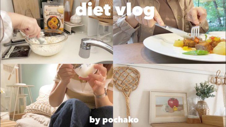 (sub)diet🏃♀️vlog:ダイエットをお休みした2日間🤍Iホットク作りから始まる休日🧇I息抜きに美容院行って美味しいランチタイム🍴ITwo days off the diet