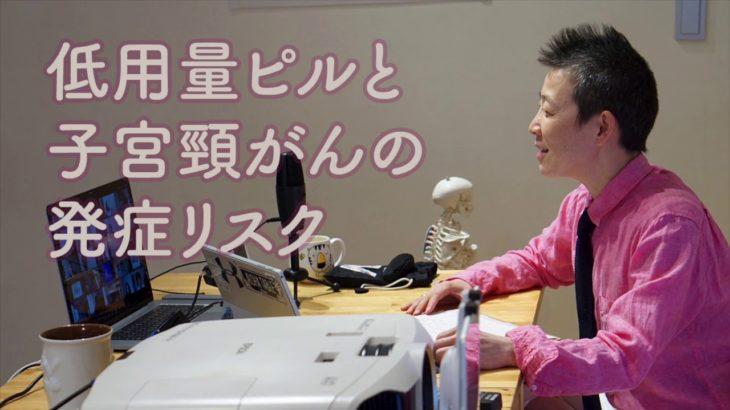 【産婦人科医 高尾美穂】低用量ピルと子宮頸がんの発症リスク