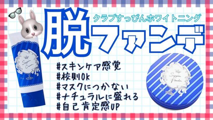 【脱ファンデ】クラブすっぴんホワイトニングパウダー&クリームレビュー