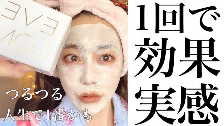 【スキンケア】買わなきゃ損!マスクパック 美白・ニキビ肌改善 ツルツルすべすべ肌✨