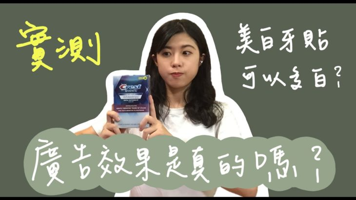 實測|美白牙貼可以多白呢?廣告是真的嗎?