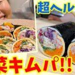 """【ダイエットレシピ】糖質を抑えたい人の為の""""野菜たっぷりキムパ!~お腹を気にしているアッパのために李さんが作りました~"""