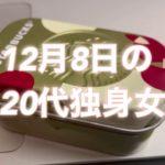 【食事記録】ダイエットは明日から!な20代独身女