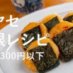 【節約レシピ】大根まるごと使い切りレシピ4品 !話題の大根ダイエット