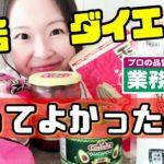 【腸活ダイエット】お得に大容量!業務スーパーで買える腸活ダイエットおすすめ商品4選
