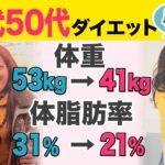 【40・50代ダイエット】20代の体重・体型を維持する朝食をダイエット講師が教えます!