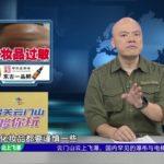 """清远:55岁大叔想祛斑美白 却变成""""关公脸"""" 荔枝网"""