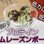 【ダイエット】超簡単!混ぜるだけ!プロテインラムレーズンボール【低糖質】/タンパク質,食物繊維 #56