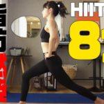 【ダイエット】正月太り回避!たったの8分から始める初心者OK!HIITトレーニング