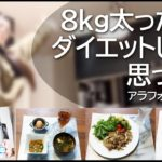 8kg太った…★ダイエットしようと思った日【アラフォーママvlog】食事メニュー/運動/プロテインwww