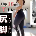 【HIIT 15min】滝汗! 私と一緒にダイエットしませんか?diet workout【HIP & LEGS】