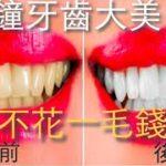 明星美白牙齒方法公開 讓你笑起來更好看 不尷尬 神奇得難以想像