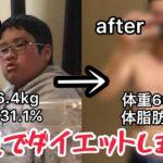 【ダイエット】キモオタが本気でダイエットしてらとんでもない事に…