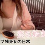 【アラフィフの恋】ちびぽちゃ女ダイエットの始まり/恋をすると綺麗になるのか?