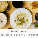 鶏肉のレモンソースかけ献立【食べるダイエット】