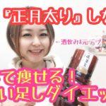 【お正月🎍これで絶対太らない‼︎】ちょい足しダイエット!!