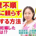 生理不順ピルをやめて妊娠する方法【妊活先生・川添亜紀先生の妊娠成功例】