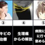 ピルを飲むメリット・デメリット【エロ×雑学】