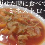 【ダイエット】野菜たっぷり食べ応え抜群のミネストローネ!【作り置き】