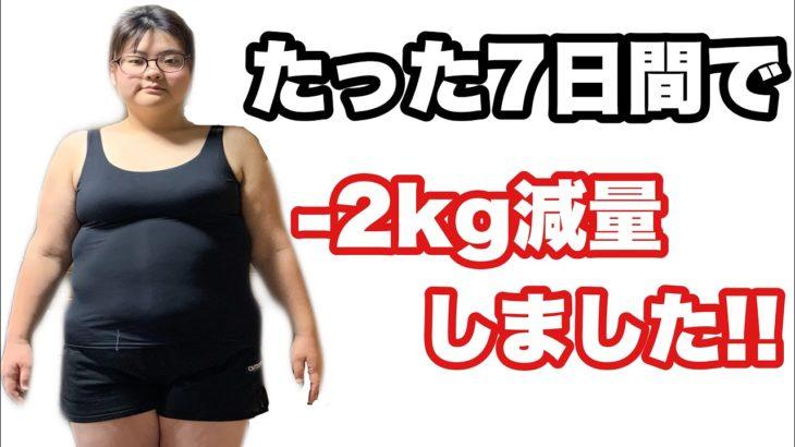 【脂質制限ダイエット】オンラインジムを始めて1習慣が経ちました!!