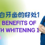 美白牙齿的好处1 Benefits of teeth whitening 1