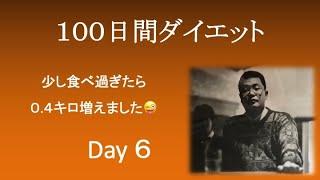 100日間ダイエット Day 006