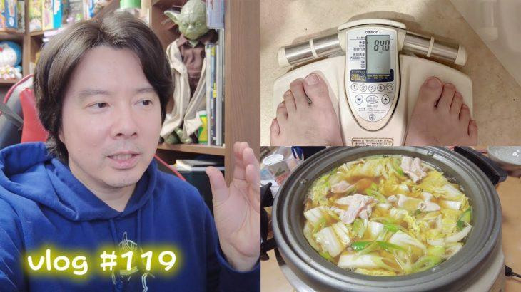過去最重量!お父ちゃんダイエット始めます! #119 vlog まえちゃんねる びろぐ