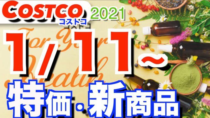 コストコ 最新セール 新商品 おすすめ情報【2021/1/11〜】「プロテインダイエット」「ミニデニッシュ」「日用品」etc