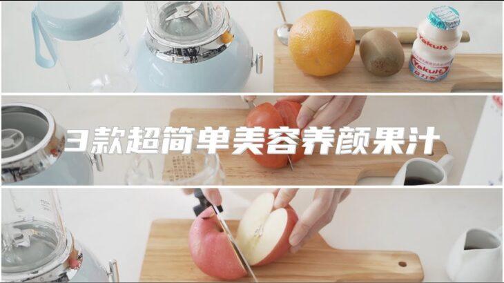 艾小厨| 3款超简单美容养颜果汁——美白、黑眼圈、抗氧化