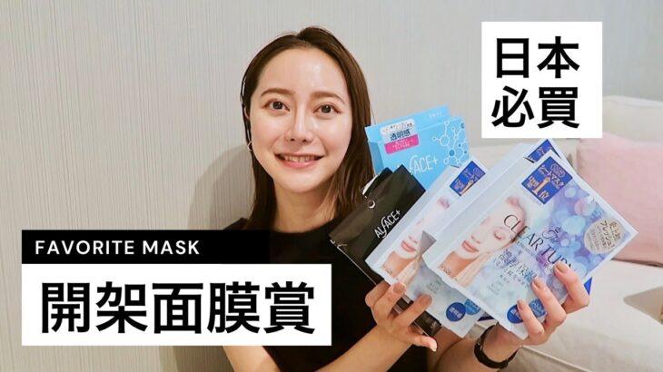 開架面膜大賞🔥|5款愛用面膜|開架美白化妝水|日本必囤貨 |Favorite mask|Emma Kou