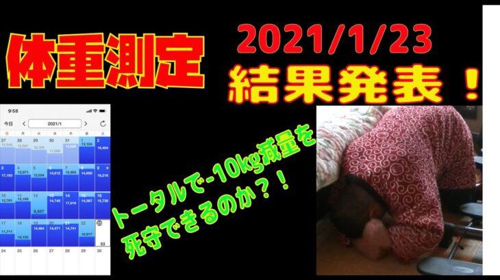 【じぇんとる★ダイエット #8】2021/1/23 体重発表!!