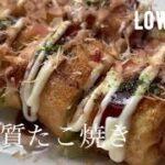 【ダイエット】超低糖質たこ焼き作ろう!小麦粉不使用!新食感ふわふわとろり!やばい旨さのたこ焼き!Low carb & gluten free Takoyaki