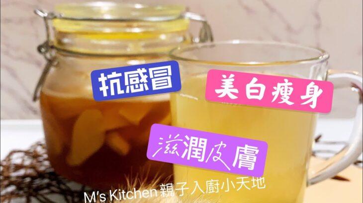M's Kitchen 鮮檸檬生薑蜜 一杯有齊 美白瘦身/抗感冒/滋潤皮膚 功效