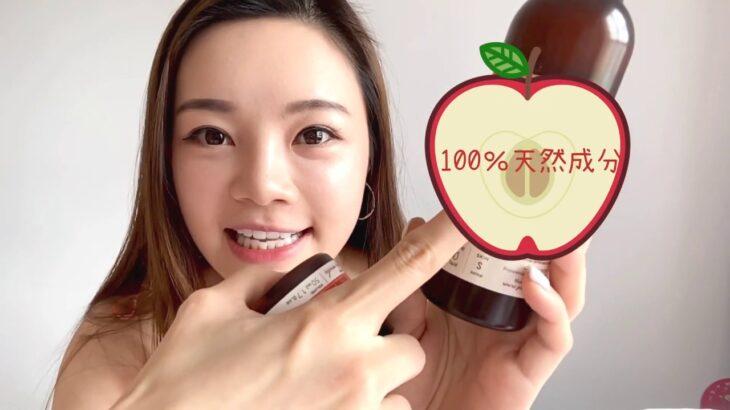 天然美白分享!Phenome蘋果都可以美白護膚?|MESOBEAUTY