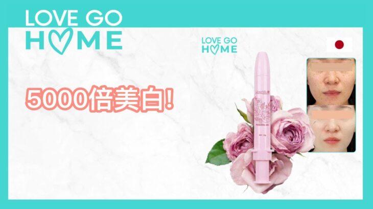 日本RoseHills玫瑰牛奶速白針⎮5000倍美白淡斑⎮抗炎去除敏感